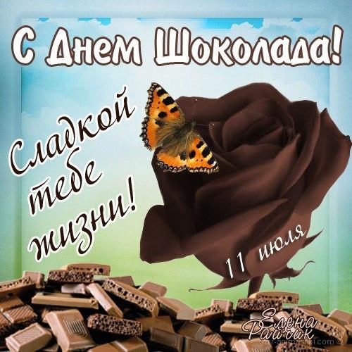 Сладкой тебе жизни - С всемирным Днем Шоколада поздравительные картинки