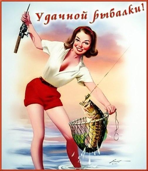 Удачной рыбалки - С днем рыбака поздравительные картинки
