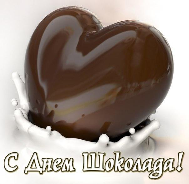 Шоколадный десерт - С всемирным Днем Шоколада поздравительные картинки
