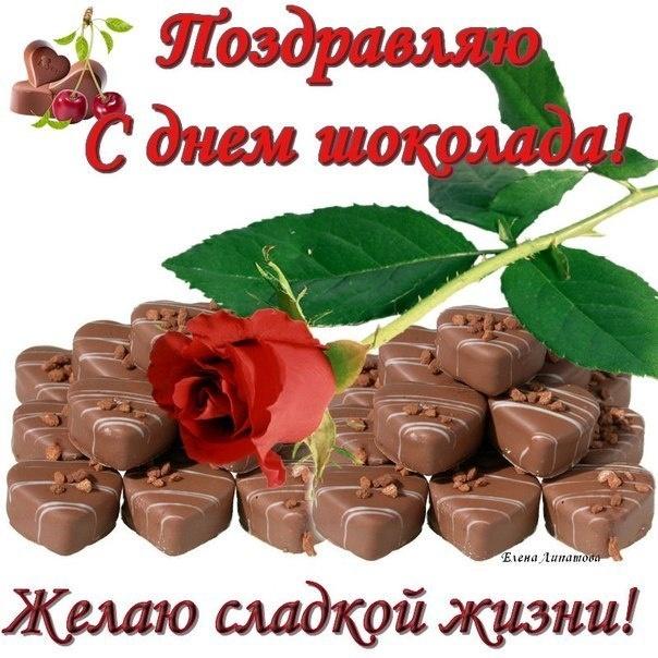 Поздравляю Вас с днем шоколада - С всемирным Днем Шоколада поздравительные картинки