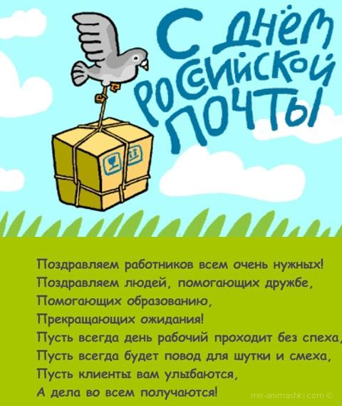 С праздником ПОЧТА-РОССИИ - С днем почты России поздравительные картинки