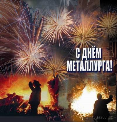 С  днем металлурга поздравление - С днем металлурга поздравительные картинки