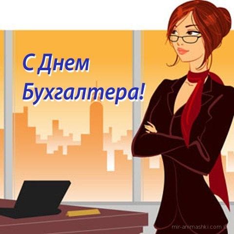 День работника бухгалтерии - С днём бухгалтера поздравительные картинки