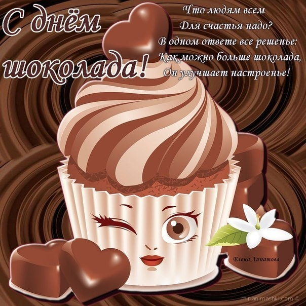 С днём шоколада открытки - С всемирным Днем Шоколада поздравительные картинки