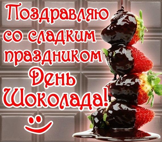Поздравляю со сладким праздником день шоколада - С всемирным Днем Шоколада поздравительные картинки