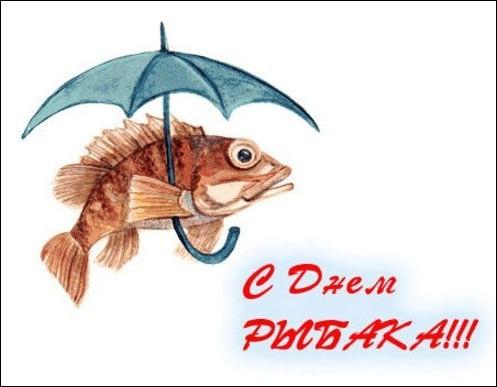 День рыбака картинки поздравления - С днем рыбака поздравительные картинки