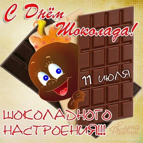 Шоколадное настроение - С всемирным Днем Шоколада поздравительные картинки
