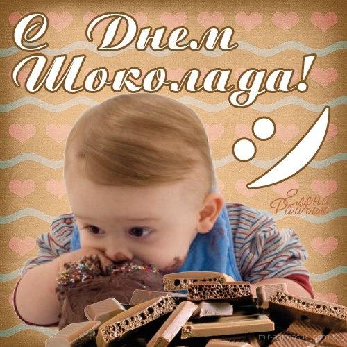 Люблю шоколад - С всемирным Днем Шоколада поздравительные картинки