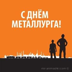 С  днем металлурга открытка - С днем металлурга поздравительные картинки