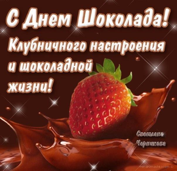 С днём шоколада - С всемирным Днем Шоколада поздравительные картинки