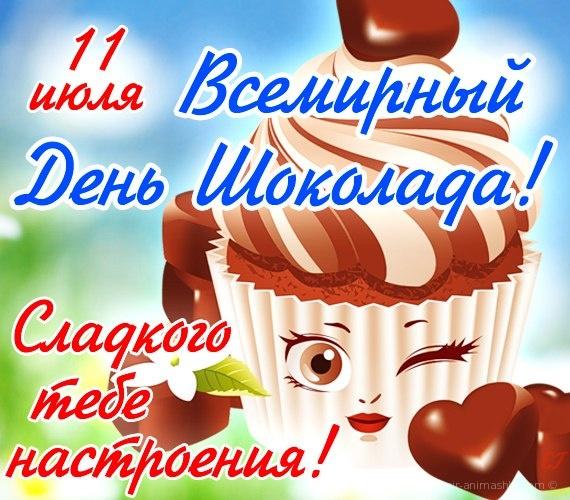 11 июля Всемирный День Шоколада - С всемирным Днем Шоколада поздравительные картинки