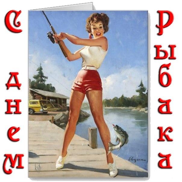 С днём Рыбака - С днем рыбака поздравительные картинки