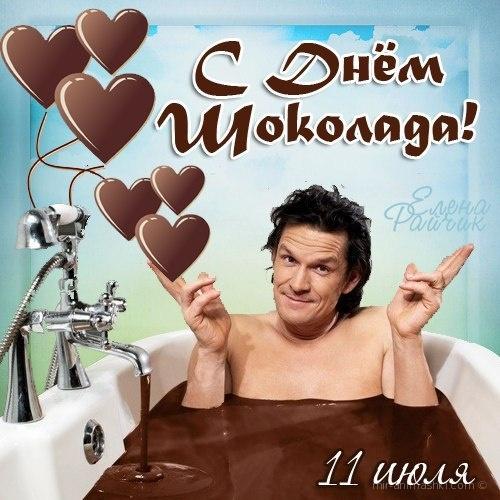 Шоколадная ванна - С всемирным Днем Шоколада поздравительные картинки