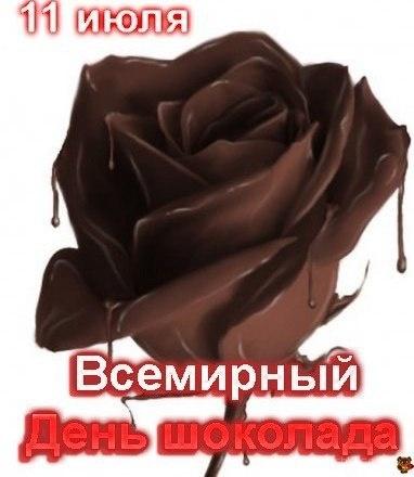 Роза из шоколада - С всемирным Днем Шоколада поздравительные картинки