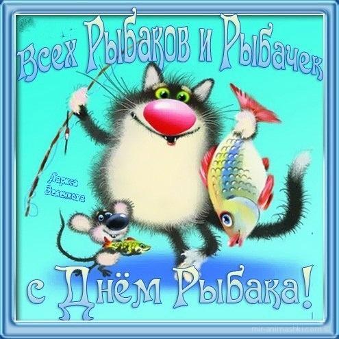 Всех рыбаков и рыбачек с днём рыбака - С днем рыбака поздравительные картинки