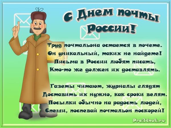 Поздравления с Днем почты России в стихах - С днем почты России поздравительные картинки