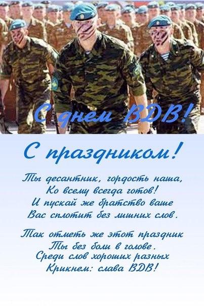 День ВДВ поздравления в стихах - С днём ВДВ (Воздушно-десантных войск) поздравительные картинки