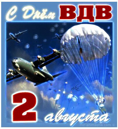 Символичная картинка с ВДВ - С днём ВДВ (Воздушно-десантных войск) поздравительные картинки
