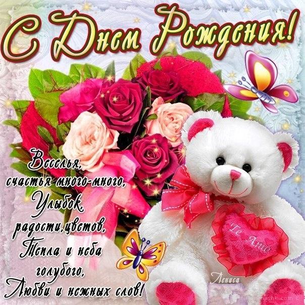Открытка на день рождения с букетом роз - С Днем Рождения поздравительные картинки