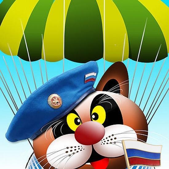 Прикольная  картинка с Днем ВДВ - С днём ВДВ (Воздушно-десантных войск) поздравительные картинки