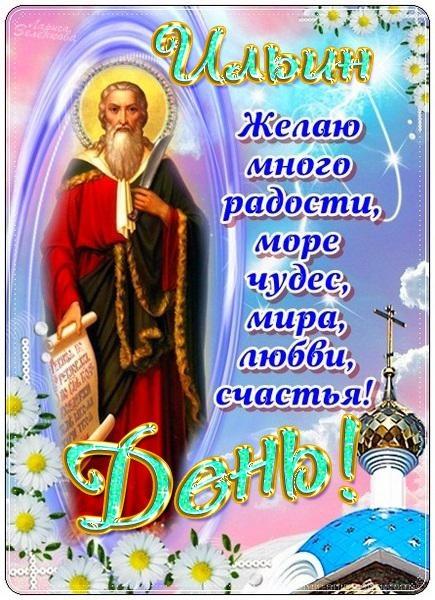 Поздравления с днем Ильи - С днём пророка Ильи поздравительные картинки