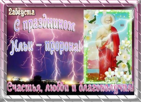 С праздником Ильи - пророка - С днём пророка Ильи поздравительные картинки