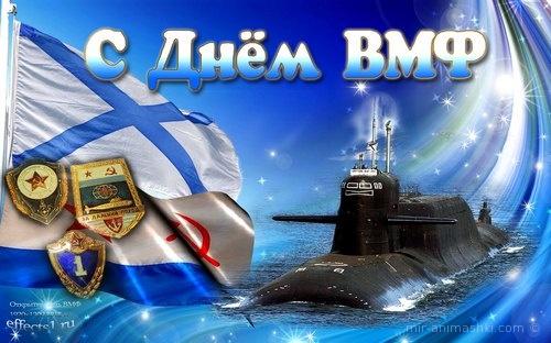 День ВМФ праздник для моряков - С днем ВМФ (Военно-Морского Флота) поздравительные картинки