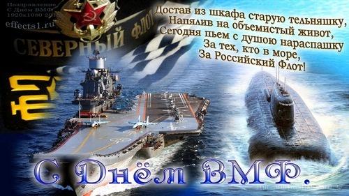 Открытка со стехом на день ВМФ - С днем ВМФ (Военно-Морского Флота) поздравительные картинки