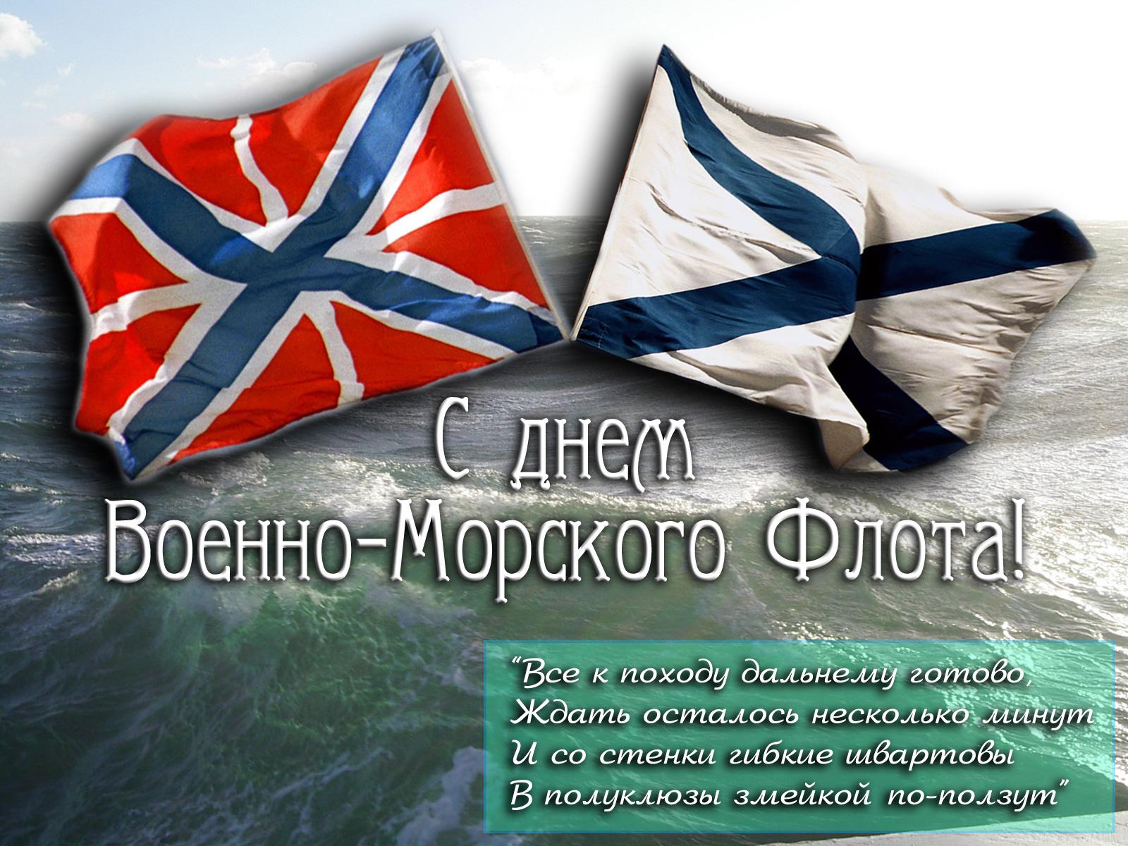 Прикольные открытки с днем вмф россии