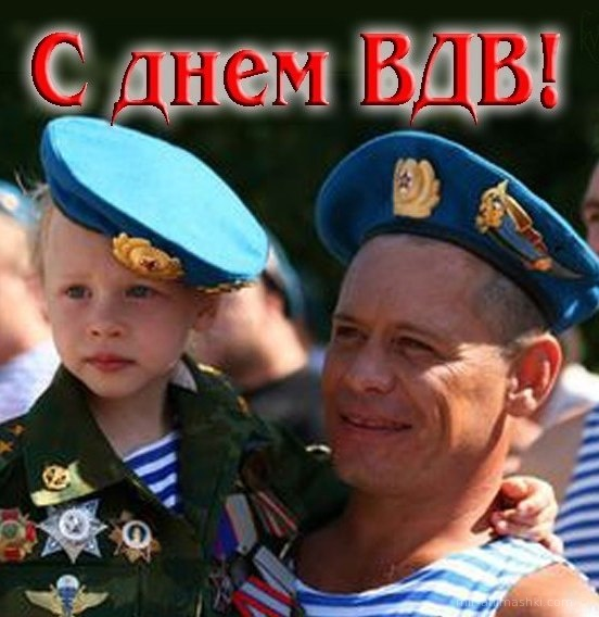 2 августа праздник ВДВ - С днём ВДВ (Воздушно-десантных войск) поздравительные картинки