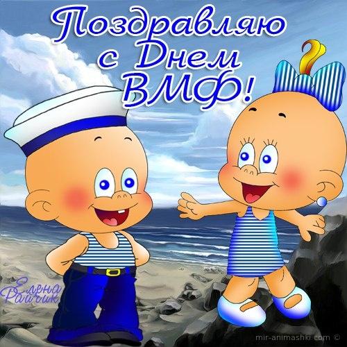 Поздравления для военного моряка