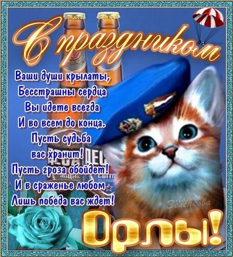 Красивая открытка, смешная открытка с днем вдв