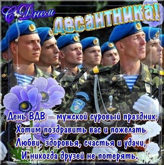 Поздравляем всех десантников с днём ВДВ - С днём ВДВ (Воздушно-десантных войск) поздравительные картинки