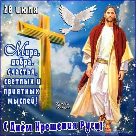 День крещения Руси - Религиозные праздники поздравительные картинки