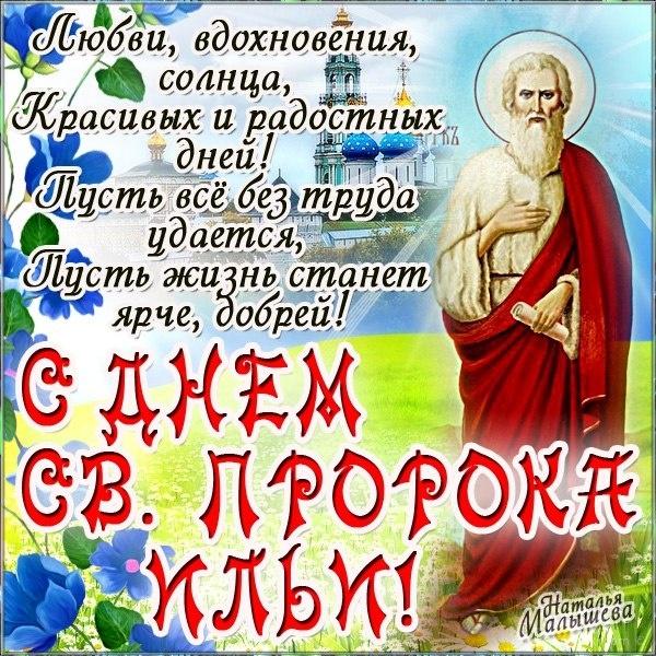 Илья пророк поздравления смс 34