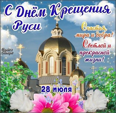 С днём крещения Руси - Религиозные праздники поздравительные картинки