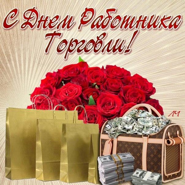 Поздравительная открытка с днем торговли - С днем торговли поздравительные картинки
