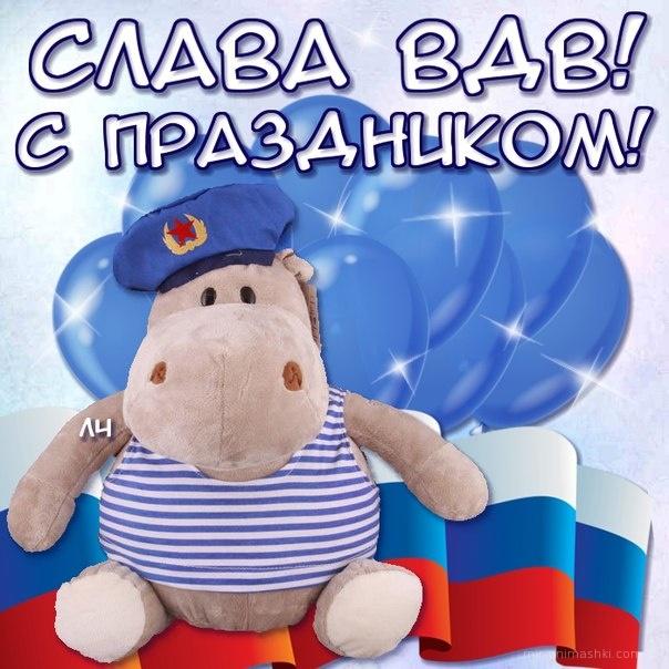 Поздравления в открытках с днем ВДВ - С днём ВДВ (Воздушно-десантных войск) поздравительные картинки