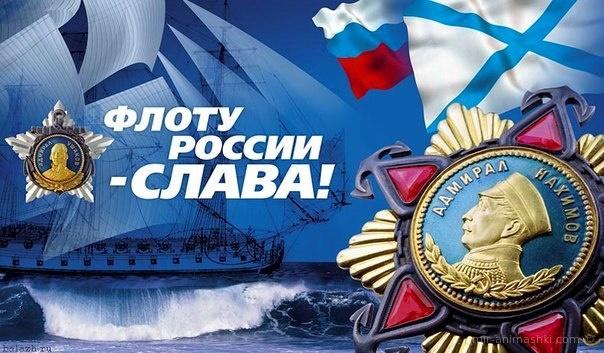 Флоту Росии - слава - С днем ВМФ (Военно-Морского Флота) поздравительные картинки