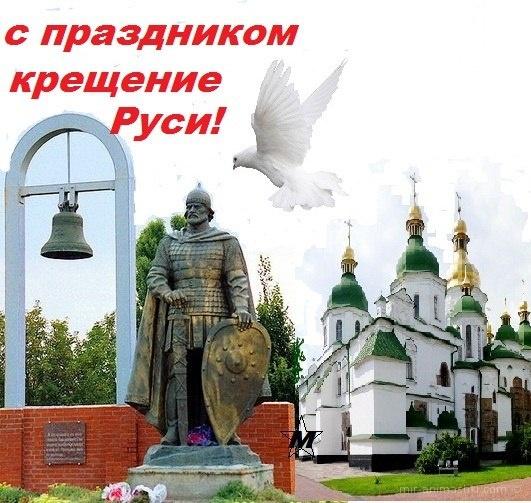 С праздником крещение Руси - Религиозные праздники поздравительные картинки