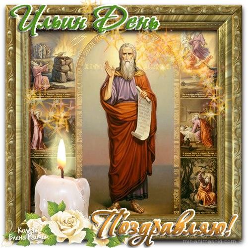Открытки на Ильин день - С днём пророка Ильи поздравительные картинки