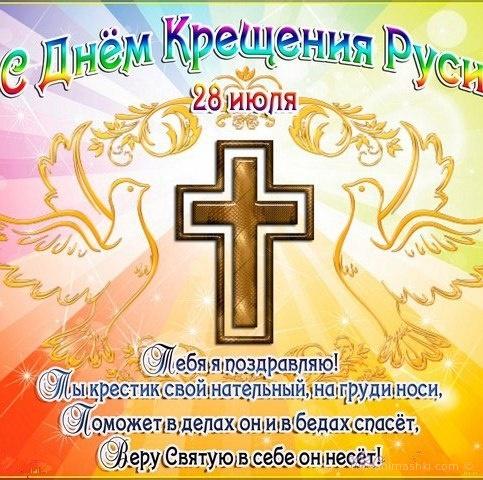 С крещением руси поздравления картинки 41