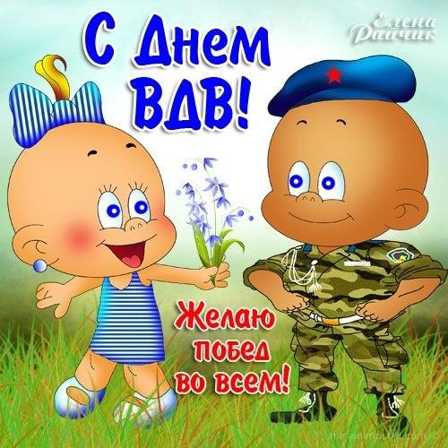 Открытка с Днём ВДВ - С днём ВДВ (Воздушно-десантных войск) поздравительные картинки