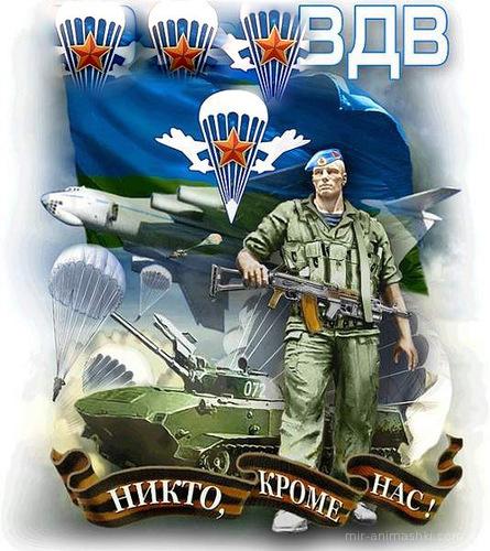 Поздравляем с Днем ВДВ - С днём ВДВ (Воздушно-десантных войск) поздравительные картинки