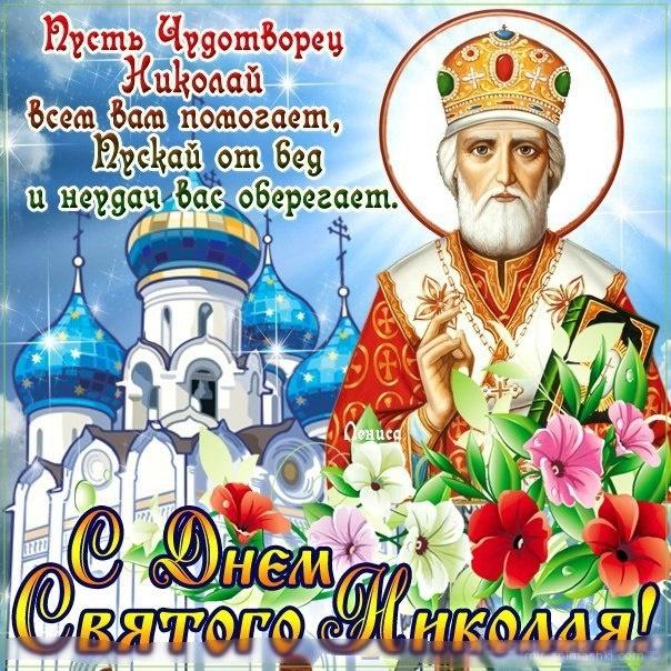 С днём святого Николая - Религиозные праздники поздравительные картинки
