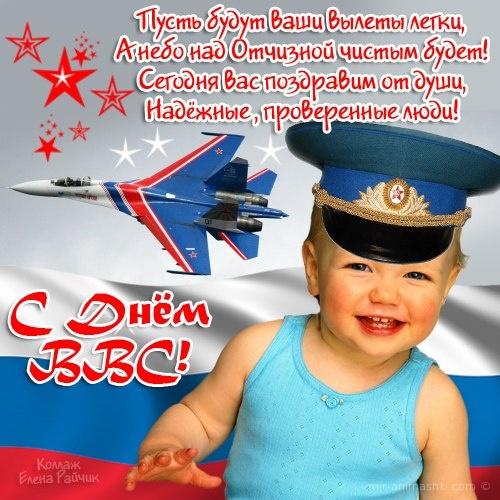 Прикольные картинки с Днем ВВС - С днем ВВС (Военно-воздушных сил) поздравительные картинки