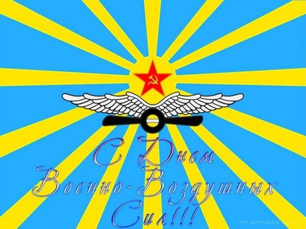 Поздравления с Днем ВВС - С днем ВВС (Военно-воздушных сил) поздравительные картинки