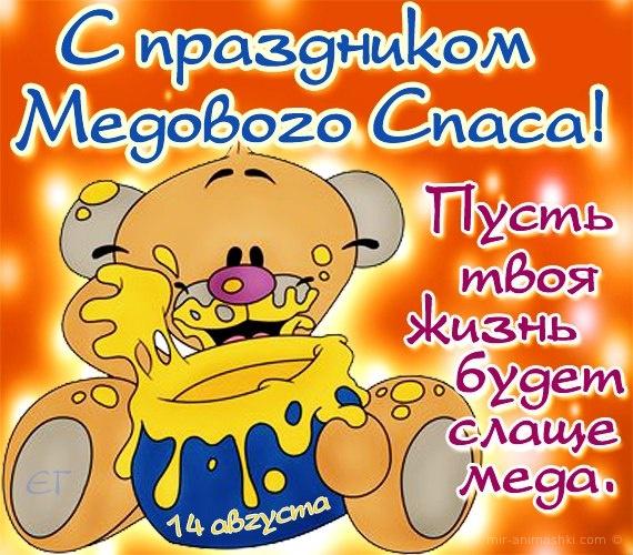Открытка к празднику Медовый Спас - С Медовым Спасом поздравительные картинки