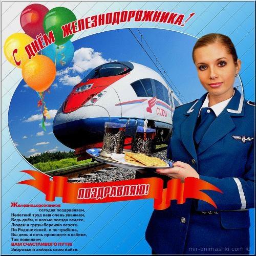 С праздником Вас, железнодорожники - С днем железнодорожника поздравительные картинки