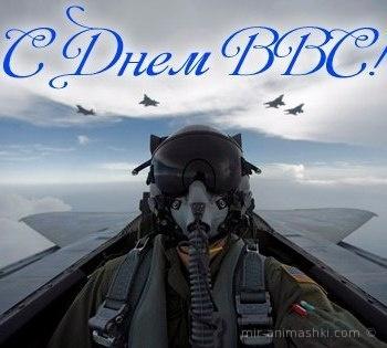 Поздравление на день ВВС - С днем ВВС (Военно-воздушных сил) поздравительные картинки